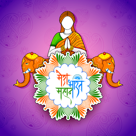 Indian background with woman doing namaste gesture and text in Hindi Mera Bharat Mahan meaning My INDIA IS GREAT Illustration