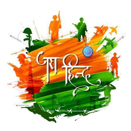 Indian soldier standing on tricolor flag  backdrop with text in Hindia meaning Victory to India