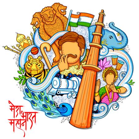 Indischer Hintergrund zeigt seine unglaubliche Kultur und Vielfalt mit Denkmal, Tanz und Festival Feier für 15. August Independence Day of India Standard-Bild - 82518582