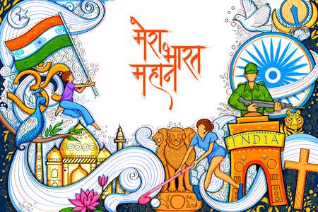 Illustration der indischen Hintergrund zeigt seine unglaubliche Kultur und Vielfalt für den 15. August Independence Day of India und Text in Hindi Mera Bharat Mahan Bedeutung Mein INDIEN IST GROSS Standard-Bild - 82517931