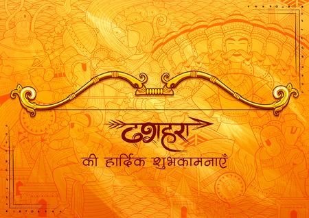 활과 인도 배경의 행복한 Dussehra 축제에서 화살표 일러스트