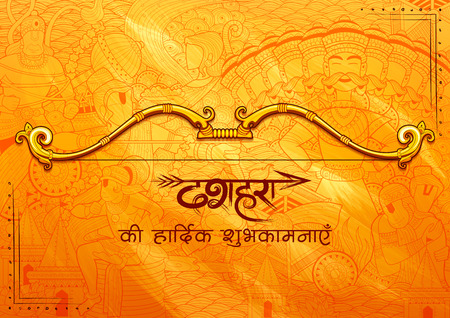 Bow and arrow in Happy Dussehra festival of India background Illustration