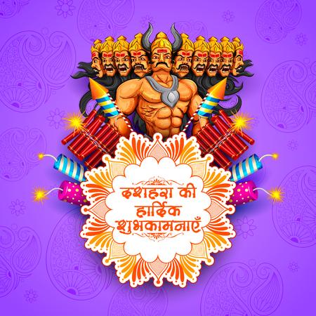 dashamukha: Raavan Dahan for Dusshera celebration