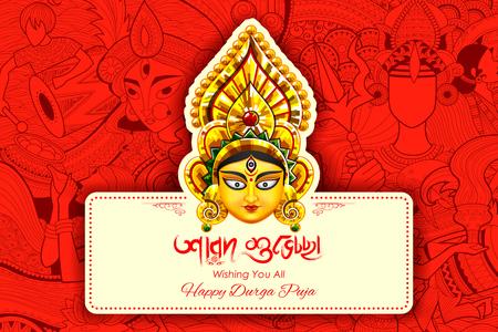 벵골 문자로 행복 Dussehra 배경에서 여신 Durga의 그림 Sharod Shubhechha 의미가 인사말