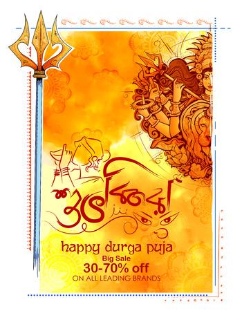 illustration of Goddess Durga in Subho Bijoya Happy Dussehra Sale Offer background Illustration