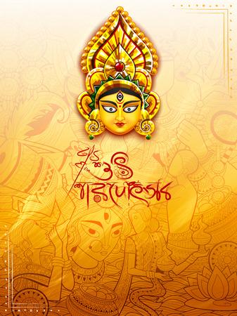 행복 한 Durga에서 여신 Durga의 그림 벵골어 텍스트와 Puja 배경 Sharod Utsav 의미가 축제