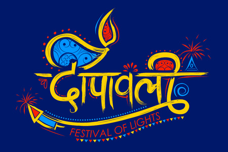 Typography calligraphy on Diwali Holiday background for light festival of India with message in Hindi meaning greetings for Happy Dipawali Illustration