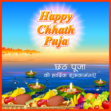 힌두어로 메시지와 인도의 태양 축제에 대 한 휴일 배경 그림 행복 한 Chhath Puja