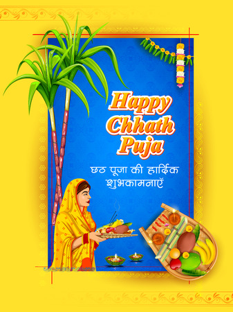 힌디에서 메시지와 함께 인도의 태양 축제 휴일 배경. 일러스트