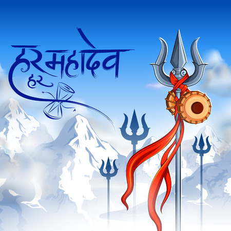 illustration of Lord Shiva, Indian God of Hindu for Shivratri with message Hara Hara Mahadev meaning Everyone is Lord Shiva  Vectores