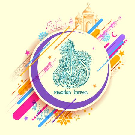 Ramadan Kareem (Generous Ramadan) greetings in Arabic freehand calligraphy