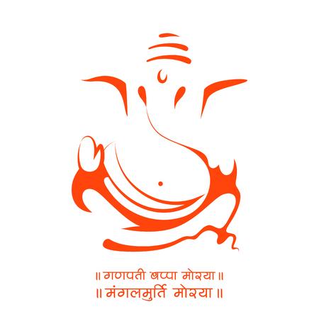 Fondo de Lord Ganpati para el festival Ganesh Chaturthi de la India con un mensaje que significa Mi Señor Ganesha Ilustración de vector