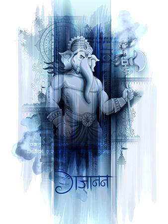 Fondo de Lord Ganpati para Ganesh Chaturthi con mensaje en hindi Ganapati Ilustración de vector