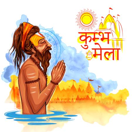 Sadhu święty Indii na wielki festiwal i tekst w języku hindi Kumbh Mela Ilustracje wektorowe