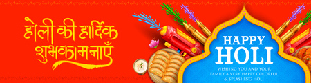 colorful Happy Holi background for color festival of India celebration greetings Illustration