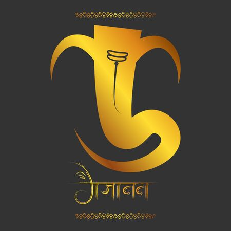 Lord Ganesha  for Ganesh Chaturthi with message in Hindi meaning Ganapati