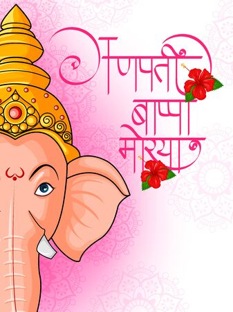 Lord Ganpati for Happy Ganesh Chaturthi festival celebration of India with message in Hindi Ganpati Bappa Morya meaning My Lord Ganpati
