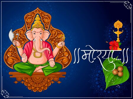 Lord Ganpati in vector for Happy Ganesh Chaturthi festival celebration of India with message in Hindi Ganpati Bappa Morya meaning My Lord Ganpati Ilustração
