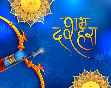 illustration of Lord Rama in Navratri festival of India poster for Happy Dussehra