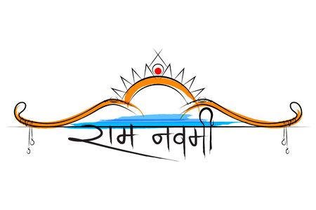 Lord Rama with bow arrow with Hindi text meaning Shree Ram Navami celebration for religious holiday of India