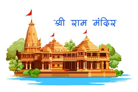 Hindu mandir of India with Hindi text meaning Shree Ram temple