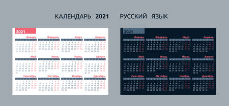 2021 calendar template in russian. 2021 yearly minimalistic calendar. 12 months yearly calendar. Week starts on monday. Vetores