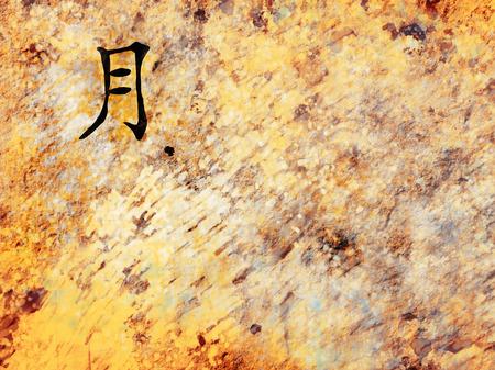 indelible: Oriental ideogram on texture backgound