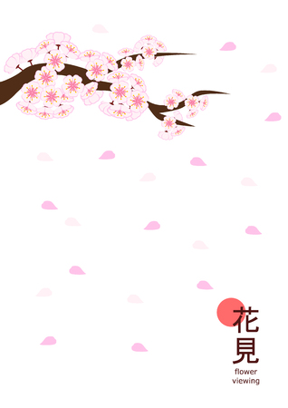 Cherry blossom branch in flat style on portrait A4 white background with falling flower petals, made to celebrate 2018 Hanami (Japanese flower viewing) tradition.