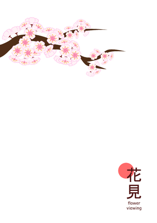 Cherry blossom branch in flat style on portrait A4 white background, made to celebrate 2018 Hanami (Japanese flower viewing) tradition.