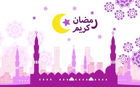 Illustration of colorful flat Arabian-style mosque over cityscape and arabesque pattern to celebrate Ramadan 2018 Çizim