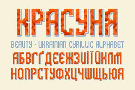 Isolated Ukrainian cyrillic alphabet. Picturesque orange blue patterned font. Title in Ukrainian - Beauty. Vektorové ilustrace