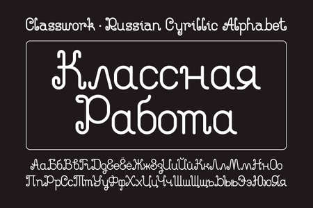 Isolated Russian cyrillic alphabet of capital and lowercase letters. White calligraphic font. Title in Russian - Classwork. Ilustración de vector