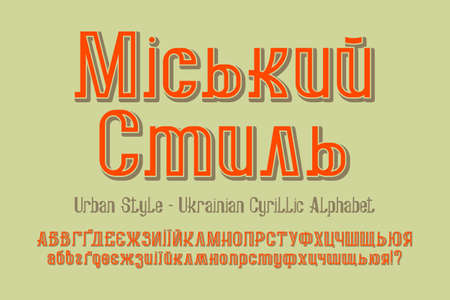 Isolated Ukrainian cyrillic alphabet. Original retro font. Title in Ukrainian - Urban Style.