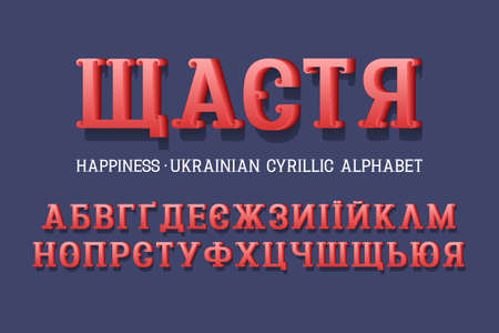 Isolated Ukrainian cyrillic alphabet. Retro 3d letters font. Title in Ukrainian - Happiness. Stock Illustratie