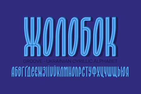 Isolated Ukrainian cyrillic alphabet of blue volumetric letters with middle groove. Urban display 3d font. Title in Ukrainian - Groove. Vectores