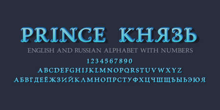 Blue volumetric English and Russian alphabet witn numbers. Vintage display 3d font. Title in English and Russian - Prince.