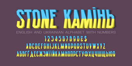 Blue yellow volumetric English and Ukrainian alphabet witn numbers. 3d display font. Title in English and Ukrainian - Stone. 矢量图像