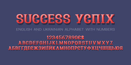 Red volumetric English and Ukrainian alphabet witn numbers and currency signs. Curly 3d display font. Title in English and Ukrainian - Success. 矢量图像