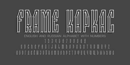 Volumetric wireframe English and Russian alphabet witn numbers. 3d display font. Title in English and Russian - Frame.