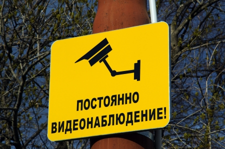 Yellow CCTV sign mounted on a post  Inscription  Constant video surveillance   Bulgarian  photo