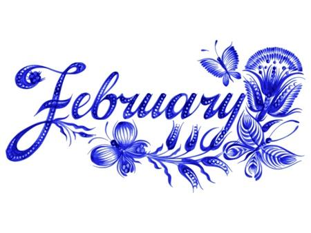 February, name of the month, hand drawn, vector, illustration in Ukrainian folk style Иллюстрация