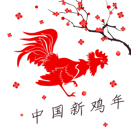 trees silhouette: Chinese New Year, Fire Rooster. Cock symbol 2017 Chinese Lunar Calendar. Cockerel vector illustration. Hieroglyph translation: Chinese New Year of the Rooster