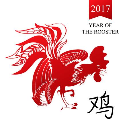 lunar calendar: Fire Rooster symbol 2017 Chinese Lunar Calendar. New Year vector illustration. Hieroglyph translation: Rooster Illustration