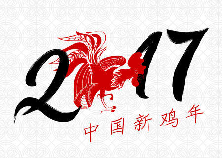 chiken: Chinese New Year, Fire Rooster. Cock symbol 2017 Chinese Lunar Calendar. Cockerel vector illustration. Hieroglyph translation: Chinese New Year of the Rooster