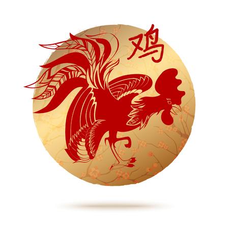 lunar calendar: New Years Ball. Rooster symbol 2017 Chinese Lunar Calendar. Hieroglyph translation: Rooster Illustration