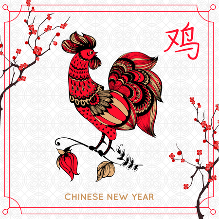 lunar calendar: Rooster symbol 2017 Chinese lunar calendar. New Year greeting card with cock. Hieroglyph translation: Rooster