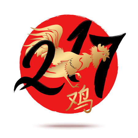 lunar calendar: Christmas greeting card with rooster. Rooster symbol 2017 by the Chinese lunar calendar. Hieroglyph translation: Rooster Illustration
