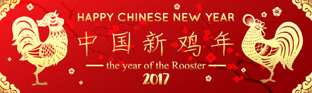 chinese astrology: Horizontal banner for Chinese New Year 2017. Gold Roostres on red background. Hieroglyph translation: Chinese New Year of the Rooster