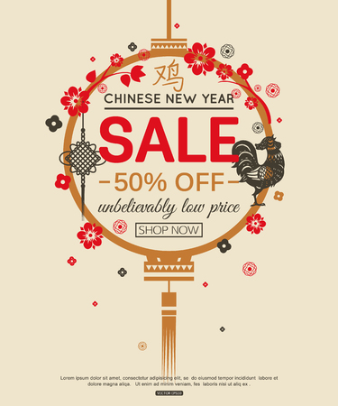 Chinese New Year sale banner with traditional paper lantern. Vector illustration. Hieroglyph translation: Rooster Imagens - 69818826