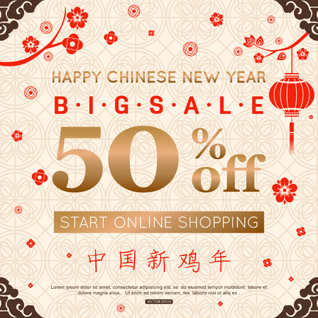immensely: Chinese holiday sale banner with paper lantern and other traditional elements. Vector illustration. Hieroglyph translation: Chinese New Year of the Rooster